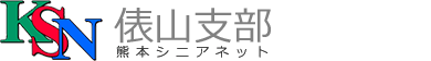 KSN 俵山支部